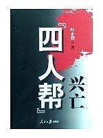 rise and fall of the Gang of Four (all three volumes) (on (Paperback)(Chinese Edition): YE YONG LIE