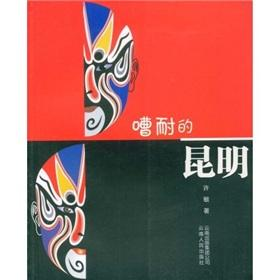 of noise resistance of the Kunming (Paperback)(Chinese Edition): XU MIN
