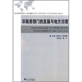 non-governmental sector development and local governance (paperback)(Chinese Edition): CHEN SHENG ...