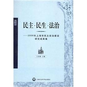 Democracy and People s Rule of Law: Democracy in 2006. Shanghai Construction results set (other)(...