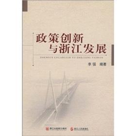 policy innovation and Zhejiang Development (paperback)(Chinese Edition): LI QIANG