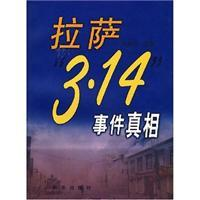 314 the truth of Lhasa (Paperback)(Chinese Edition): BEN SHE.YI MING