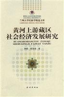 socio-economic development of the Yellow River upper reaches of Tibet (Paperback)(Chinese Edition):...