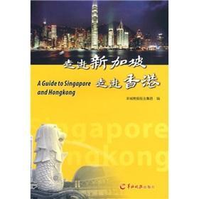 into Singapore into Hong Kong (Paperback)(Chinese Edition): BEN SHE.YI MING