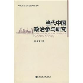Political Participation in Contemporary China (Paperback)(Chinese Edition): QIU YONG WEN