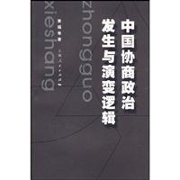 occurrence and evolution of the Chinese Political Consultative Logic (Paperback)(Chinese Edition): ...