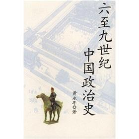 six to nine centuries of Chinese political history (Paperback)(Chinese Edition): HUANG YONG NIAN