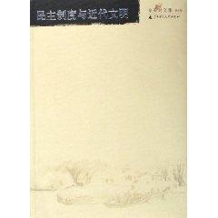 Yu Ying-shih Collection 6: Democracy and Modern Civilization (Paperback)(Chinese Edition): YU YING ...