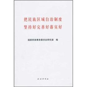 to uphold the system of regional ethnic autonomy and implement sound good (paperback)(Chinese ...