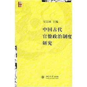bureaucratic political system in ancient China Study (Paperback)(Chinese Edition): BEN SHE.YI MING