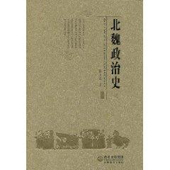 3 Political History of the Northern Wei Dynasty (Paperback)(Chinese Edition): ZHANG JIN LONG