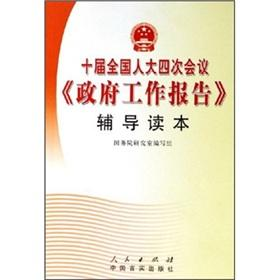 Fourth Session of the Tenth National People s Congress government work report counseling Reader (...