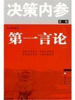 Decision internal reference (1 Series): The first statement (paperback)(Chinese Edition): BEN ...