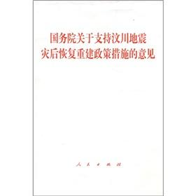 State Council on Post-Wenchuan Earthquake restoration and: REN MIN CHU
