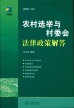 Rural Legal Policy Solutions and the village committee election (paperback)(Chinese Edition): HUANG...