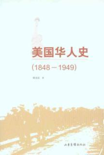 Chinese American History (1848-1949) (Paperback)(Chinese Edition): CHAO LONG QI