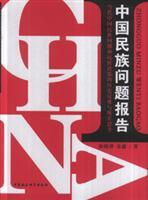 Chinese national issues (paperback)(Chinese Edition): XU XIAO PING