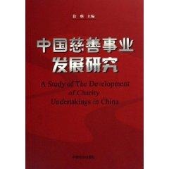 Development of Philanthropy in China (Paperback)(Chinese Edition): XU LIN