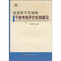 promoting scientific development cadre examination Evaluation System (Paperback)(Chinese Edition): ...