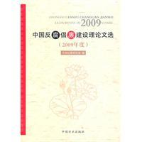 Anthology of Chinese theory of building anti-corruption (2009) (Paperback)(Chinese Edition): BEN ...