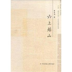 VI on Dayaoshan (paperback)(Chinese Edition): FEI XIAO TONG