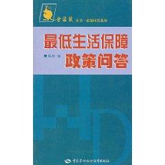 minimum living security policy Q A (Paperback)(Chinese Edition): BEN SHE.YI MING