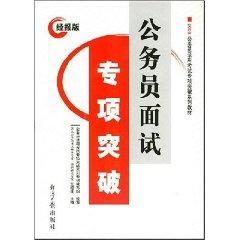 2008 a special civil service interview by: GONG WU YUAN