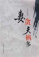 wife this glutton be more trouble (Paperback)(Chinese Edition): WANG ZI JUN