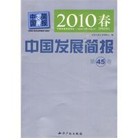 2010 Spring China Development Brief: Volume 45 (paperback)(Chinese Edition): BEN SHE.YI MING