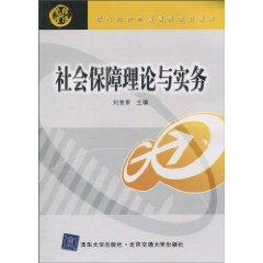 Social Security Theory and Practice (paperback)(Chinese Edition): BEN SHE.YI MING