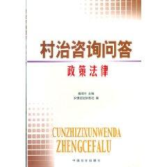 village governance advice Q A / Policy and Law (Paperback)(Chinese Edition): ZHAN CHENG FU