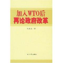 joined the WTO after the of the Government Reform (Paperback)(Chinese Edition): RUAN CHENG FA