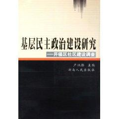 grassroots democracy Study: community building. Kaifu District Survey (Paperback)(Chinese Edition):...