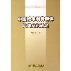 Chinese ideology of urban vulnerable groups (paperback)(Chinese Edition): ZHOU CHANG MING