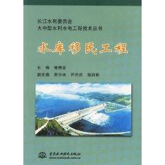 Reservoir Resettlement Project (Paperback)(Chinese Edition): BEN SHE.YI MING