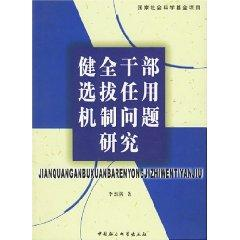 sound mechanism of selecting and appointing cadres (paperback)(Chinese Edition): LI LIE MAN