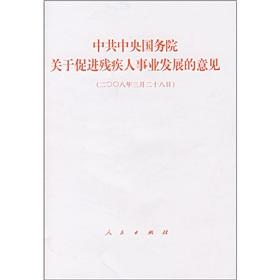 CPC Central Committee and State Council on: REN MIN CHU