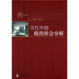 Contemporary Chinese political and social analysis (paperback)(Chinese Edition): ZHANG MING JUN