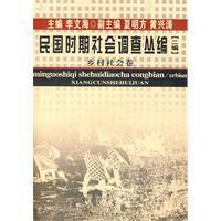 Corpus of the Republic of China Social Investigation ( 2 series): Rural Social Research (Paperback)...