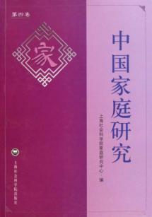 Chinese Family Studies (Volume 4) (Paperback)(Chinese Edition): BEN SHE.YI MING