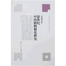 20 Century Research Marriage (paperback)(Chinese Edition): XIAO AI SHU