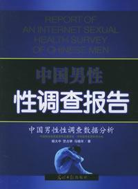 Chinese male sex survey (China male sexual survey data analysis) (Paperback)(Chinese Edition): YANG...