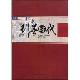 charity Age (Paperback)(Chinese Edition): LIU YING BING