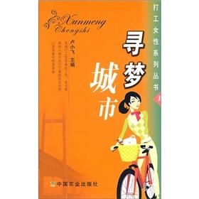 Dream City (Paperback)(Chinese Edition): BEN SHE.YI MING