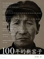 100 on a new brothel (paperback )(Chinese Edition): HEI MING