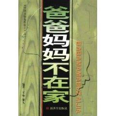 father and mother was not at home (paperback)(Chinese Edition): WANG YI