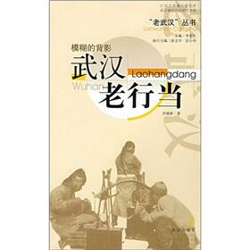 blurred back: Wuhan old business (paperback)(Chinese Edition): PENG JIAN XIN