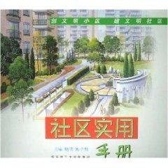 Community Practical Guide (Paperback)(Chinese Edition): BEN SHE.YI MING