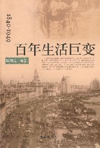 1840-1949 a hundred years of life changes (paperback)(Chinese Edition): CHEN MING YUAN