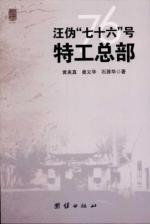 Puppet seventy sixth undercover Headquarters (paperback)(Chinese Edition): HUANG MEI ZHEN
